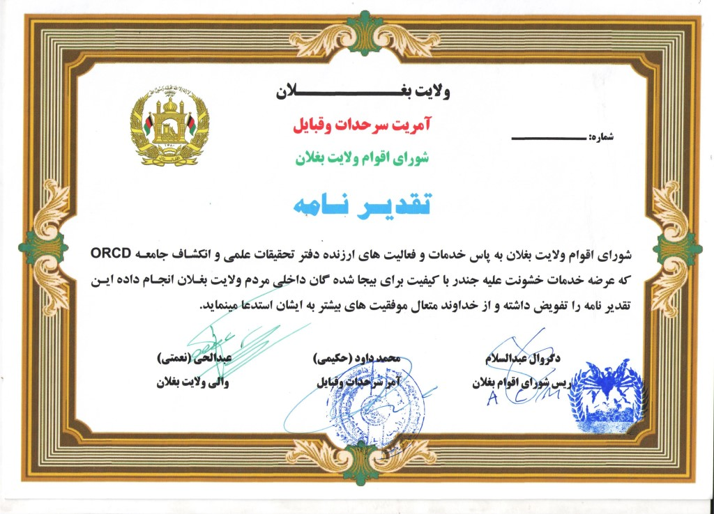Baghlan Tribes Council Recognition